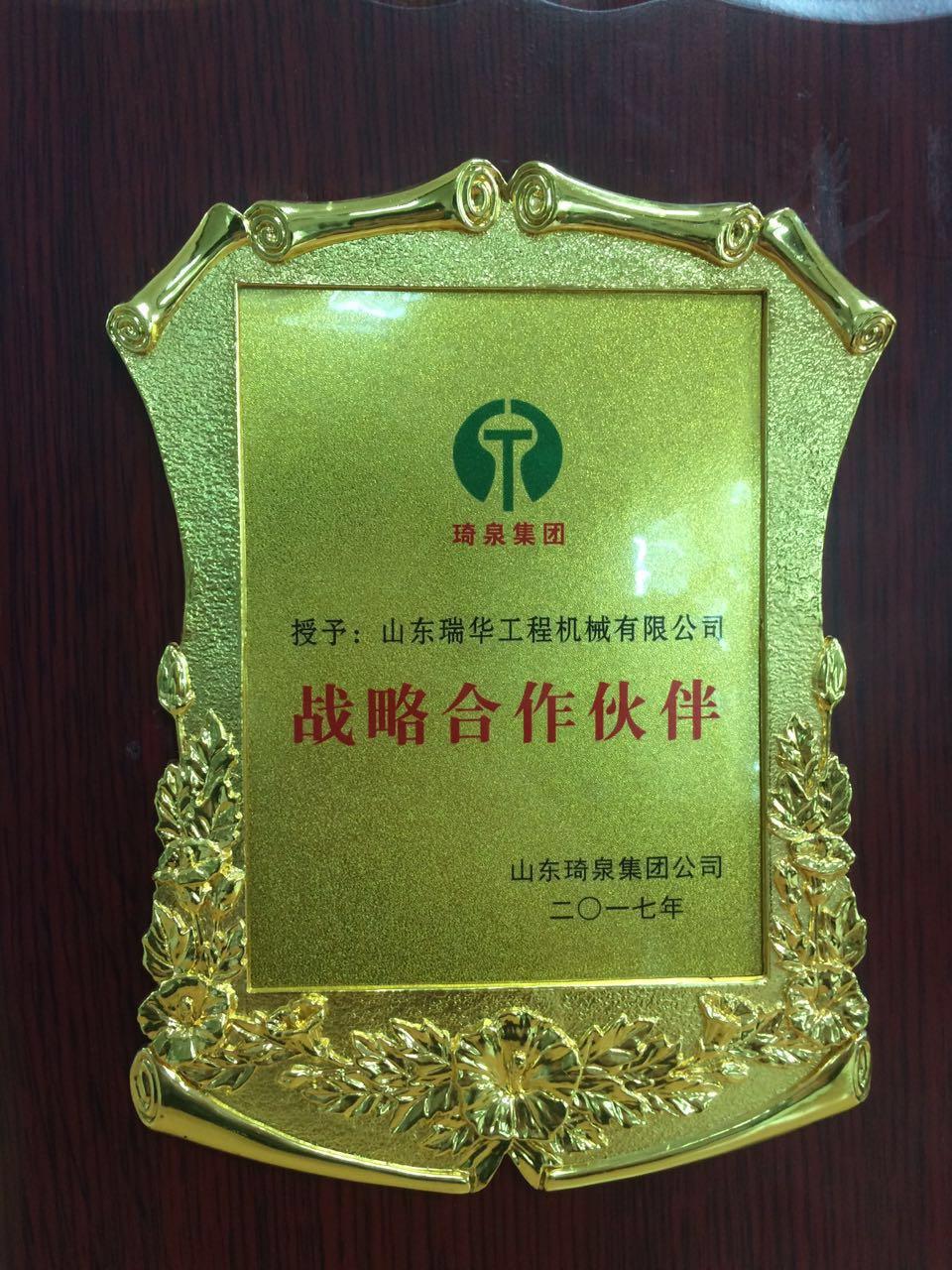 [山东瑞华]热烈祝贺山东瑞华与山东琦泉集团签约战略合作伙伴